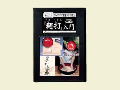 そば・うどん麺打ち入門DVD約35分